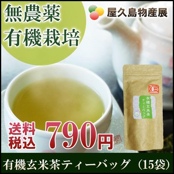 有機玄米茶ティーバッグ(3g×15袋)【 無農薬 有機栽培 】 [M便 1/3]