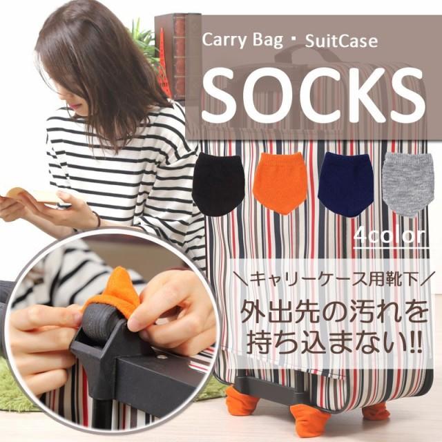 スーツケース ホイール用 カバー 保管時の床汚れを防止 キャリーケースのタイヤ用ソックス
