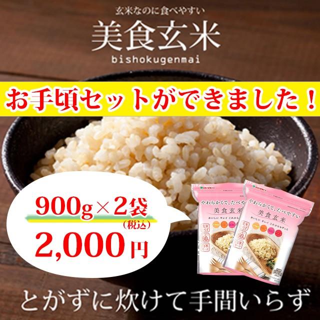 お試しセット 送料無料 無洗米 美食玄米 900g×2袋 北海道・九州・沖縄へは追加送料がかかります。