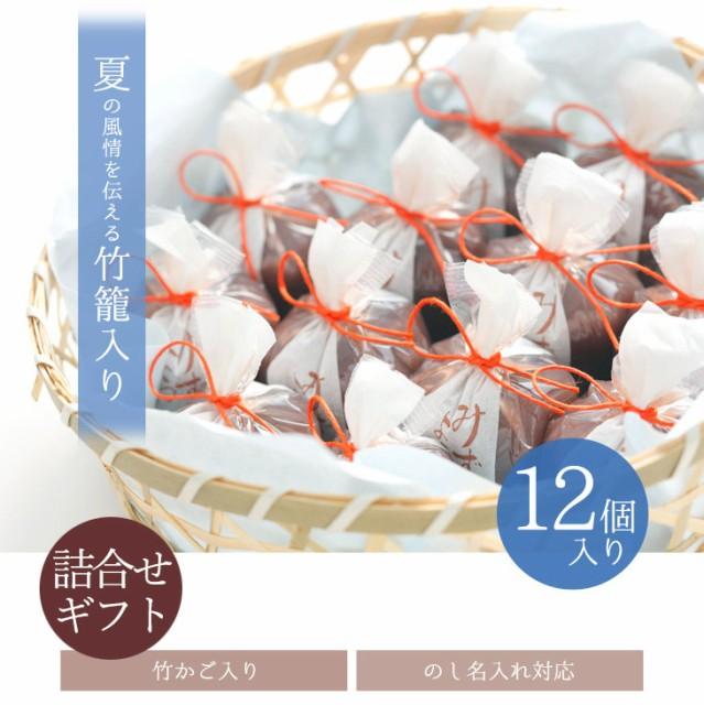 敬老の日 ギフト スイーツ 竹籠入 水羊羹(みずようかん)(みずようかん) 12個入 北海道産小豆使用 ひとくちようかん 和菓子 高級 京