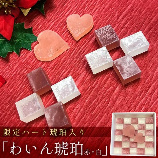 ホワイトデー ギフト わいん琥珀 BlancRouge 30個 ハート琥珀入り 母の日 父の日に 京都 和菓子 京菓子 寒天 琥珀糖