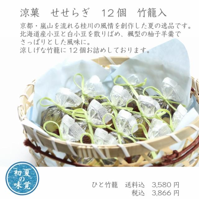 ホワイトデー ギフト 涼菓 せせらぎ12個 竹篭入り 京都 和菓子 京菓子 寒天 ギフト お中元 暑中 残暑御見舞