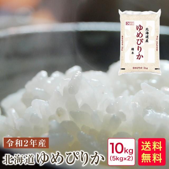 米 10kg 送料無料 令和2年産 北海道ゆめぴりか10kg(5kg×2)【10】