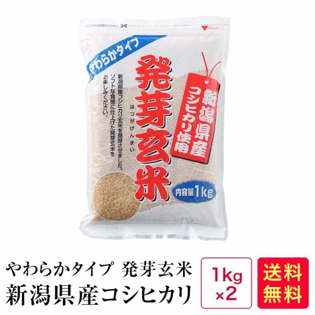 米 雑穀 送料無料 やわらかタイプ 発芽玄米 新潟県産コシヒカリ2kg(1kg×2)