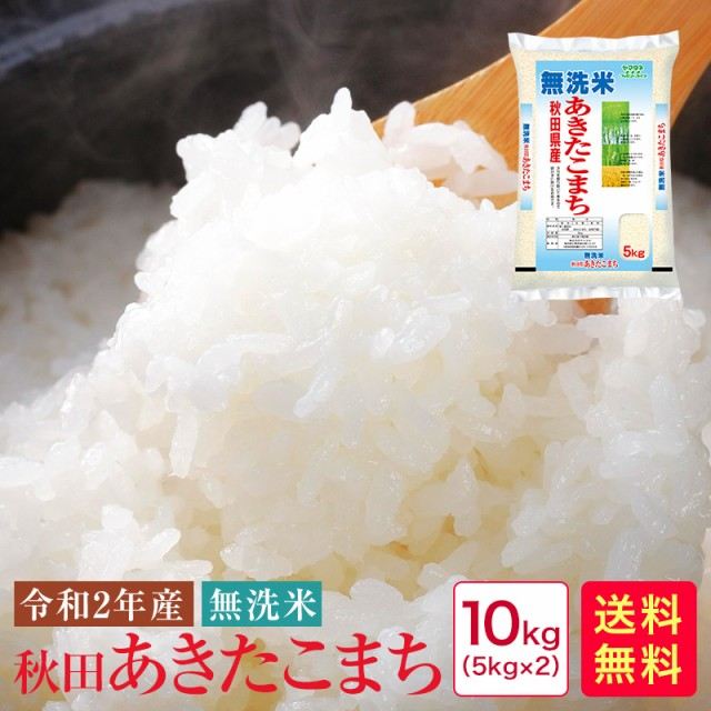 【新米】米 10kg 送料無料 無洗米 令和2年産 秋田あきたこまち10kg(5kg×2)