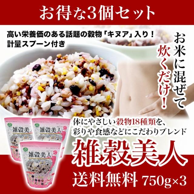 【お得な2.25kg】体にやさしい雑穀米 18穀 雑穀美人 750g×3個セット\お米に混ぜて炊くだけ簡単♪/\もちもち抜群の食味/