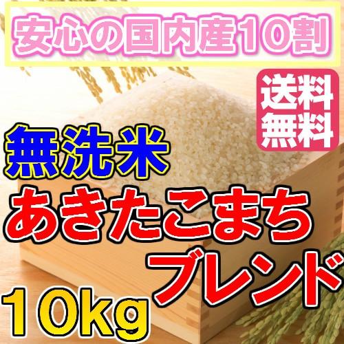 【便利な無洗米】【国産米10割】無洗米あきたこまちブレンド10kg【あきたこまち5割使用】