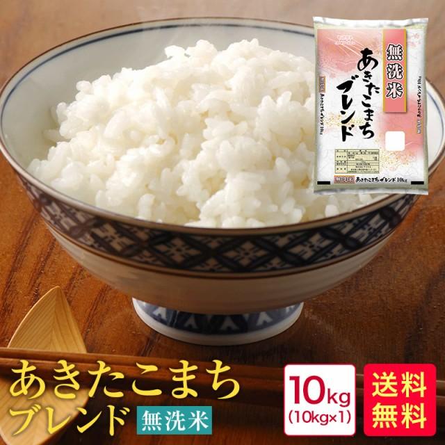 米 10kg 送料無料 国産 無洗米あきたこまちブレンド10kg【52】