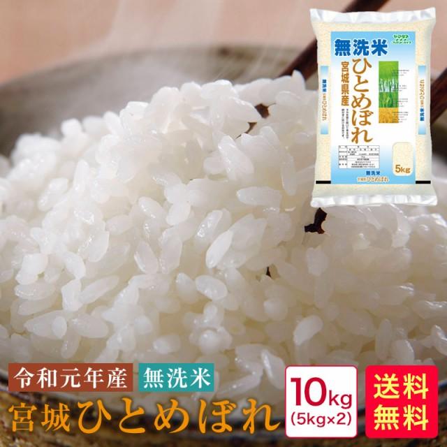 米 10kg 送料無料 無洗米 令和元年産 宮城ひとめぼれ10kg(5kg×2)