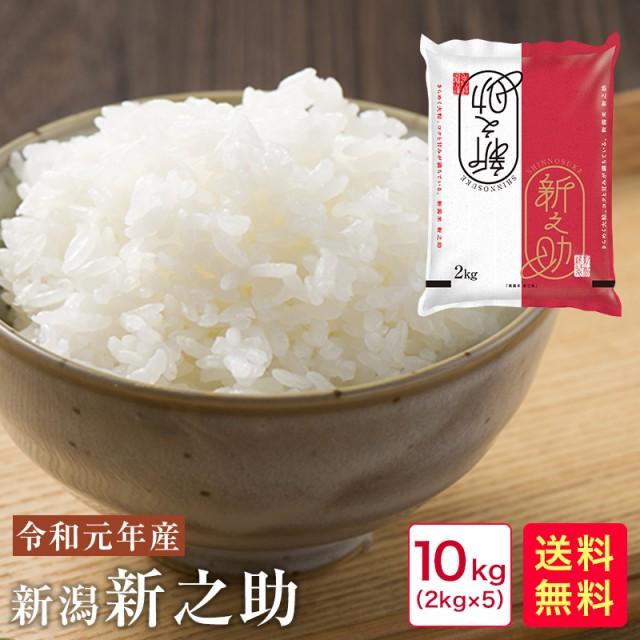 米 10kg 送料無料 令和元年産 新潟新之助(2kg×5)10kg\粘りと硬さのバランスよく豊かな甘みとコクあります♪/
