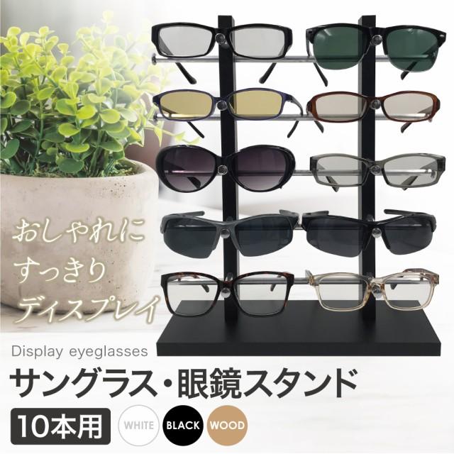 眼鏡スタンド 10本用 メガネ サングラス スタンド 置き ディスプレイ コレクション タワー 収納