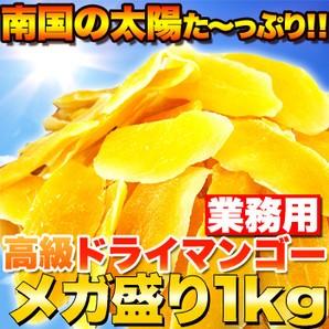 【業務用】高級ドライマンゴーメガ盛り1kg