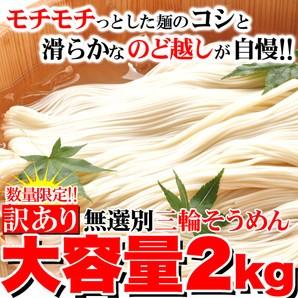 訳あり☆無選別三輪素麺(そうめん)大容量2kg