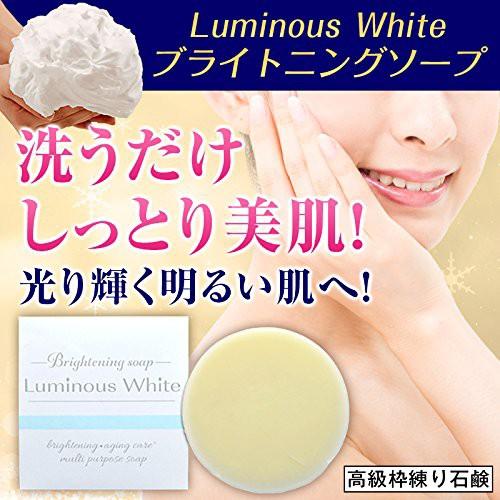 Luminous White soap ルミナスホワイトソープ ブライトニングソープ 送料無料 無添加 シミ対策