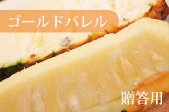 話題の黄金のパイン・ゴールドバレル 2玉(約@1.3〜1.5kg) 芯まで極甘