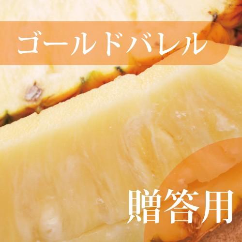送料無料・贈答用 至高のパイン・ゴールドバレル 2玉(1玉約1.5〜2kg×2【発送7〜8月】