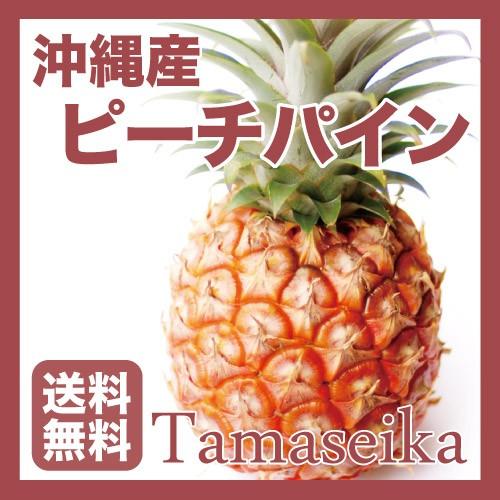 【完熟パイン】【送料無料】 沖縄産 ピーチパイン約2kg 華やかな桃の香りが