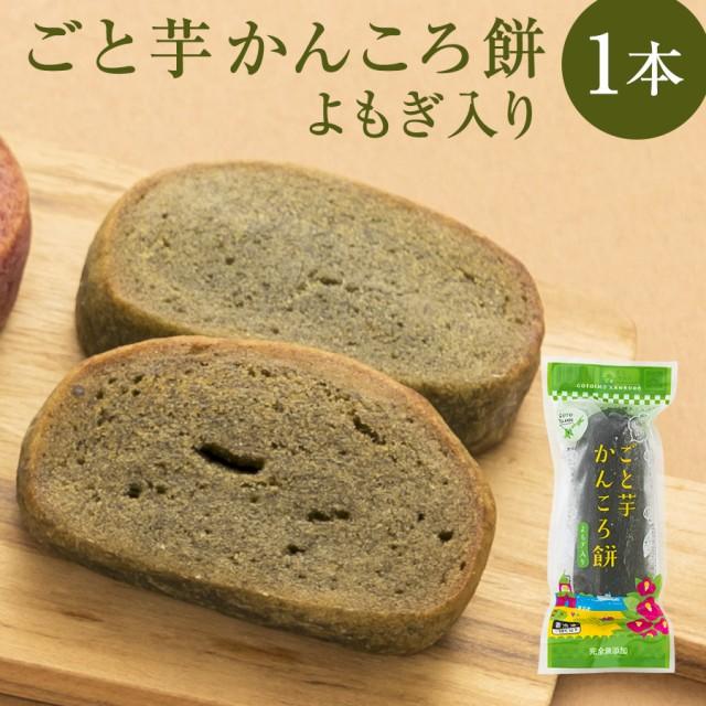ごと芋かんころ餅 よもぎ入り(200g) 長崎郷土菓子 安納芋 ギフト【本】
