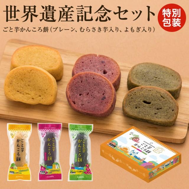 世界遺産登録記念セット ごと芋かんころ餅(プレーン、むらさき芋入り、よもぎ入り)3種 ギフト 安納芋
