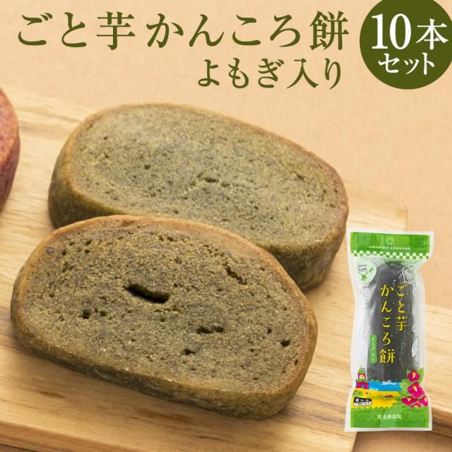 ごと芋かんころ餅 よもぎ入り(200g) 10本 長崎郷土菓子 安納芋【本】