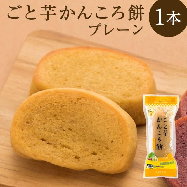 ごと芋かんころ餅 プレーン(200g) 長崎郷土菓子 安納芋 ギフト【本】