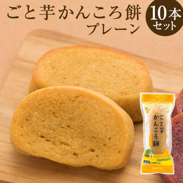ごと芋かんころ餅 プレーン 10本 長崎郷土菓子 安納芋【本】