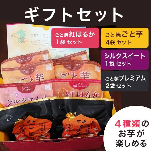 ギフトセット【ごと焼きごと芋(4袋)×プレミアム(2袋)×紅はるか(1袋)×シルクスイート(1袋)】