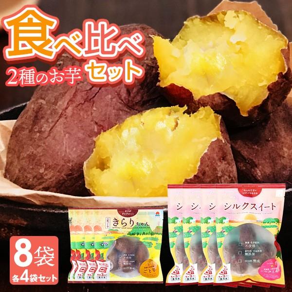 【送料無料】【焼き芋 冷凍】小粒ごと芋 きらりちゃん(4袋)&シルクスイート(4袋)お芋2種の食べ比べセット さつまいも さつま芋 焼き