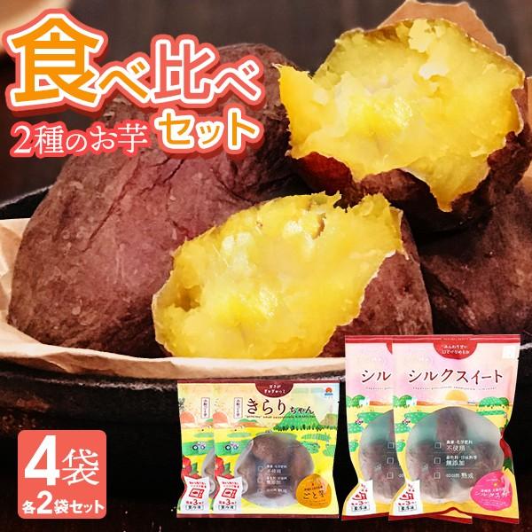 【送料無料】【焼き芋 冷凍】小粒ごと芋 きらりちゃん(2袋)&シルクスイート(2袋)お芋2種の食べ比べセット さつまいも さつま芋 焼き