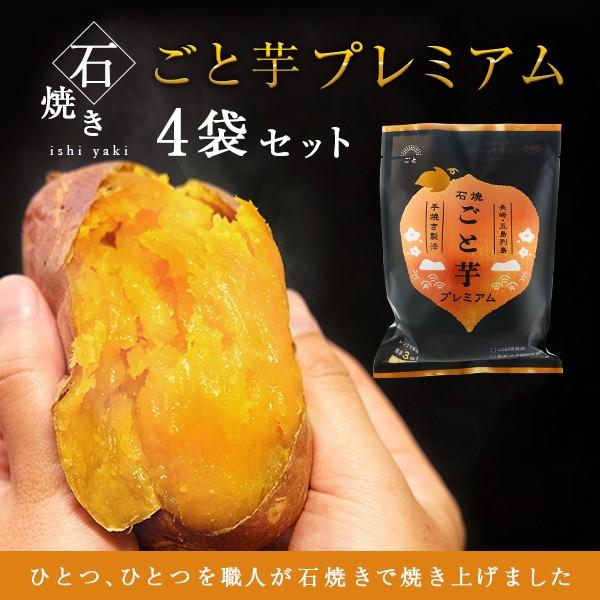 手焼き製法 石焼ごと芋 プレミアム 4袋セット(総量1.4kg)さつまいも 焼き芋 冷凍焼き芋