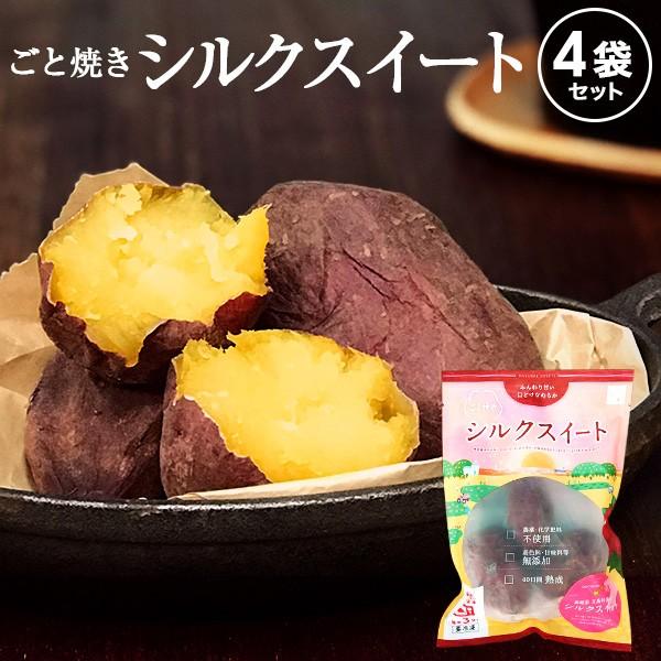 ごと焼き シルクスイート 4袋セット(総量1.2kg) さつまいも 焼き芋 冷凍焼き芋 ギフト