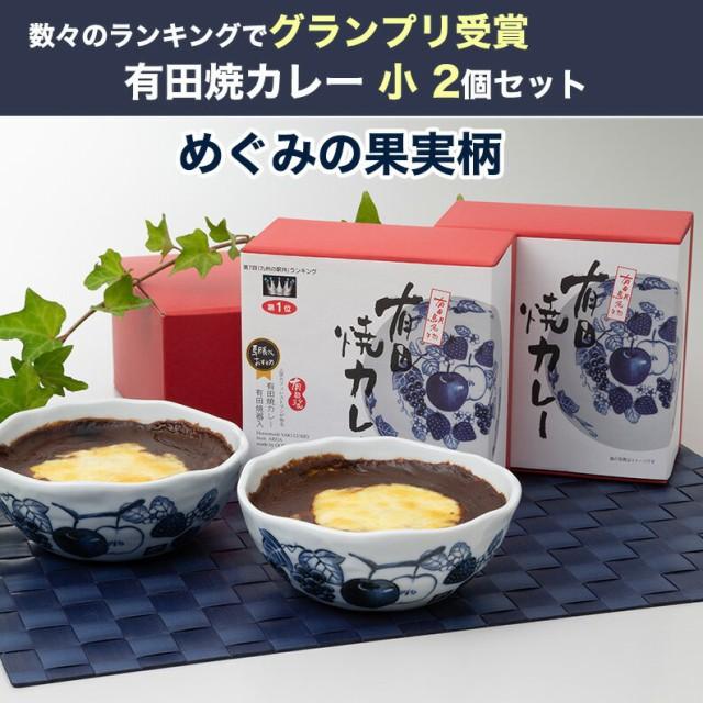有田焼カレー (めぐみの果実柄) 小280g×2個 ギフトセット(28種類のスパイスを使用)