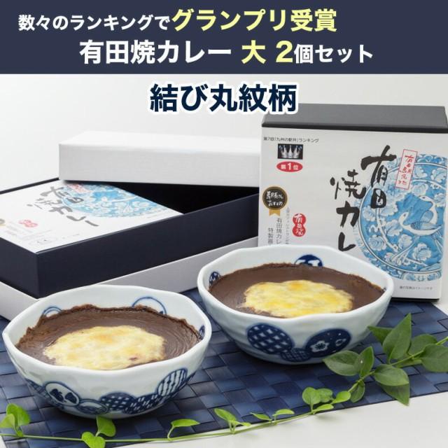 有田焼カレー (結び丸紋柄)大420g×2個 ギフトセット (28種類のスパイスを使用)