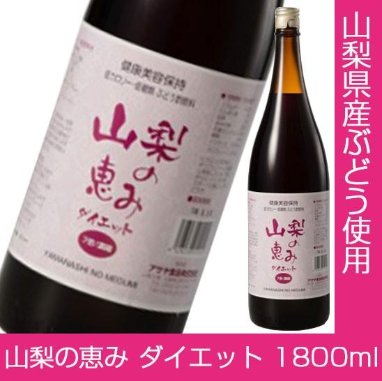 山梨の恵み ダイエット 1800ml 国産 ワインビネガー