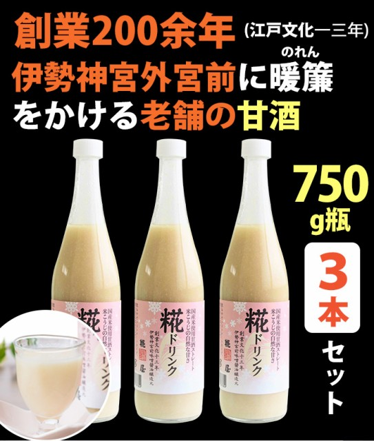 米麹 甘酒 糀ドリンク 750g×3本 伊勢神宮外宮奉納品 三重県産コシヒカリ使用 糀屋 のし対応可