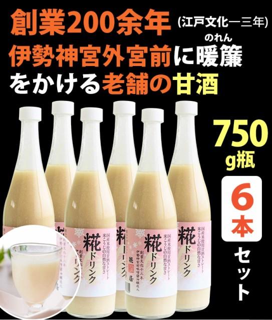 米麹 甘酒 糀ドリンク 750g×6本 伊勢神宮外宮奉納品 三重県産コシヒカリ使用 糀屋 のし対応可