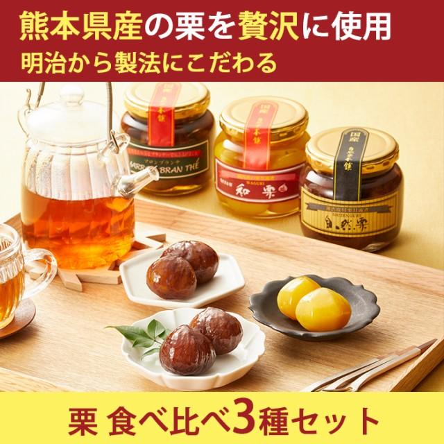 国産 熊本県産 栗 渋皮煮・甘露煮・ブランデー漬「栗食べ比べ3種セット」 のし対応可