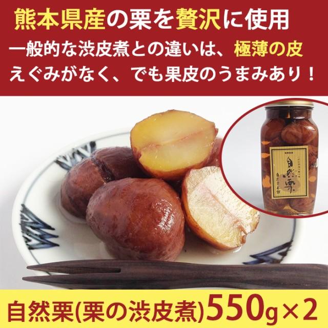 国産 熊本県産 栗 渋皮煮 自然栗・中びん 550g×2 添加物不使用 無添加 のし対応可