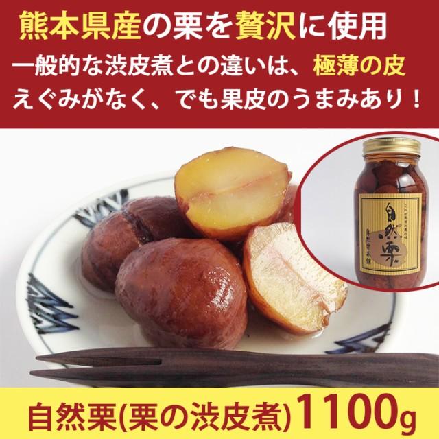 国産 熊本県産 栗 渋皮煮 自然栗・大びん 1100g 添加物不使用 無添加 (お歳暮のし対応可)