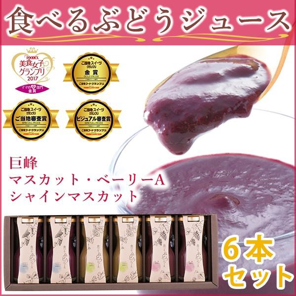 山梨Made 食べるぶどうジュース 6本セット 山梨県産