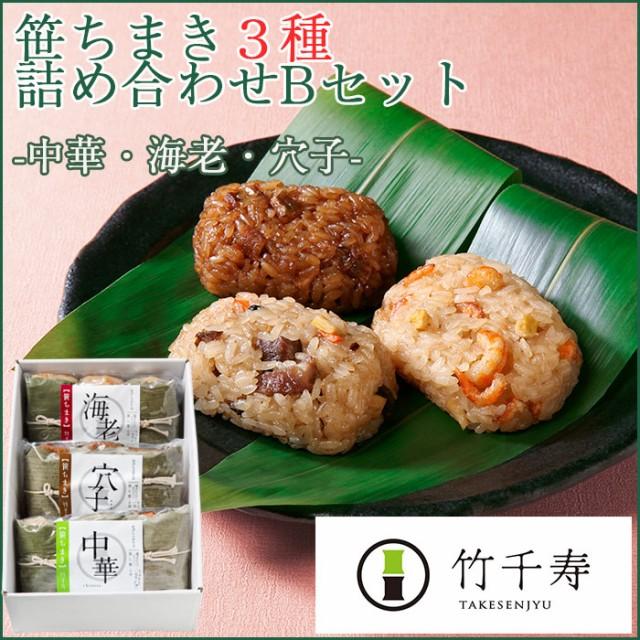 笹ちまき 3種詰合せ Bセット(中華ちまき、海老ちまき、穴子ちまき) 竹千寿