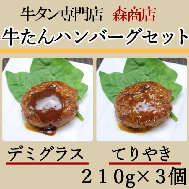 森商店 牛たんハンバーグセット 2種(各210g×3)(お中元のし対応可)