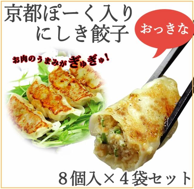 元蔵別館 京都ぽーく入り にしき餃子 8個入×4(お歳暮のし対応可)