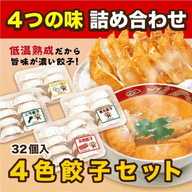宇都宮餃子館人気の4種セット(健太餃子・ニラ餃子・お肉餃子・ニンニク餃子)(さくら食品) のし対応可