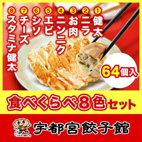 宇都宮餃子館 食比べ8色セット(健太・ニラ・お肉・ニンニク・エビ・シソ・チーズ・スタミナ健太) のし対応可
