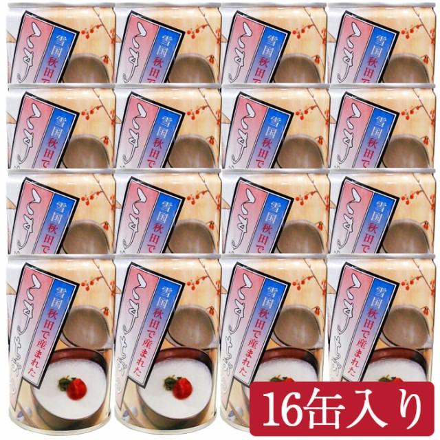 こまちがゆ 280g×16缶入(秋田県の優良県産品)(無添加自然食品)(5年保存)(こまち食品)(缶詰)