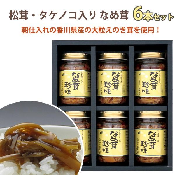松茸・タケノコ入り なめたけ 珍味6本 ミトヨフーズ ギフトセット S1