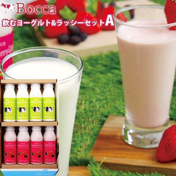 牧家 飲むヨーグルト&ラッシーセットA (飲むヨーグルトプレーン、ももベリーラッシー)各200g×4本 合計8本セット(Bocca)