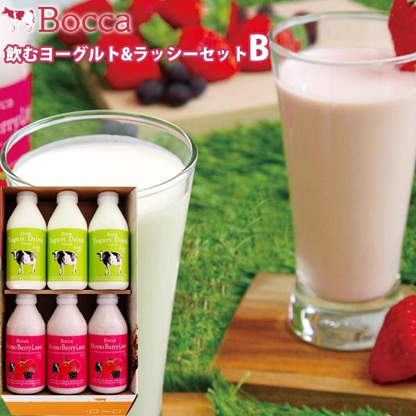 牧家 飲むヨーグルト&ラッシーセットB(飲むヨーグルトプレーン、ももベリーラッシー)各500g×3本 合計6本セット(Bocca)