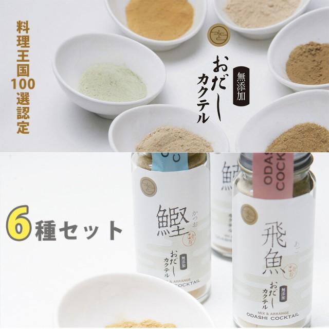 おだしカクテル 6種アソート(鰹、昆布、飛魚、鯖・ムロ鯵、鰯、椎茸)(料理王国100選認定)(無添加)